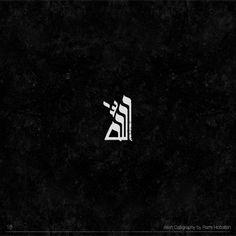 30 Allah Calligraphy by Rami Hoballah, via Behance