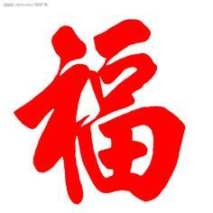 29 best 福 images on Pinterest...