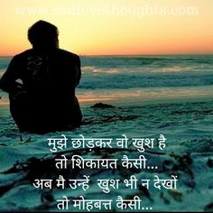 Sadness Love Sms In Hindi Broken Heart Pinterest Love Sms Sad