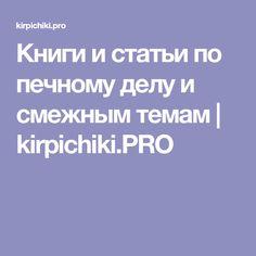 Книги и статьи по печному делу и смежным темам | kirpichiki.PRO