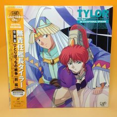 The Irresponsible Captain Tylor An Exceptional Episode Part.1 LD LaserDisc AA300