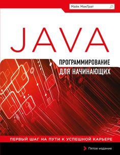 Книги по программированию на java