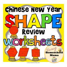 Chinese New Year Shape Review Worksheets with 3 Levels - These fun shape review worksheets feature Chinese Lanterns for Chinese New Year! There are 33 print and go style worksheets for practicing 11 different shapes! (aff link)