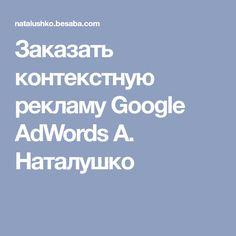 Заказать контекстную рекламу Google AdWords А. Наталушко