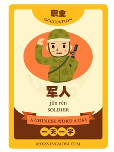 #Chinese #flashcard - 军人 Soldier