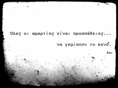 Greek Quotes, Me Quotes, Poems, Inspirational Quotes, Sayings, Life Coach Quotes, Lyrics, Ego Quotes, Poetry