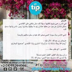 الوجه السمح :)  #allah #tip_of_the_day #life #daily #sunan #teachings #islamic #posts #islam #holy #quran #good #manners #prophet #muhammad #muslims #smile #hope #jannah #paradise #quote #inspiration #ramadan  #رمضان #الله #الرسول #اسلام #قرآن #حديث #سنن #أمل #جنة