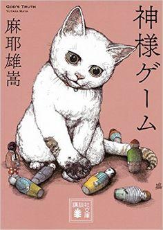 神様ゲーム (講談社文庫)   麻耶 雄嵩   本   Amazon.co.jp