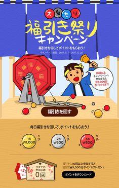 #2017년5월1주차 #일문 #후쿠비키복불복이벤트 Wheel Of Fortune, Sale Promotion, Sale Poster, Japan Fashion, Cute Illustration, Projects To Try, Web Design, Banner, Layout