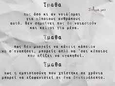 χορχε μπουκαι - Αναζήτηση Google Proverbs Quotes, Poem Quotes, Wise Quotes, Funny Quotes, Inspirational Quotes, Poems, Big Words, Great Words, Teaching Humor