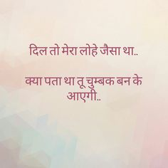 tera dil toh woh le gai , toh ab toh tumhain khali khali lagta hoga na? Epic Quotes, Bff Quotes, Couple Quotes, Love Quotes, Funny Quotes, Heart Quotes, Kabir Quotes, Romantic Quotes For Her, Love Diary