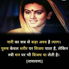 Gita Quotes, Karma Quotes, Advice Quotes, Reality Quotes, Ramayana Quotes, Good Night Hindi Quotes, Strong Mind Quotes, Self Respect Quotes, Radha Krishna Love Quotes