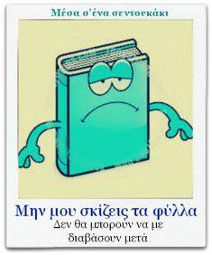 Η Γωνιά της Βιβλιοθήκης: Τα δικαιώματα του βιβλίου. School Projects, Projects To Try, Greek Language, Library Books, Reading Books, Primary School, In Kindergarten, Special Education, Childrens Books