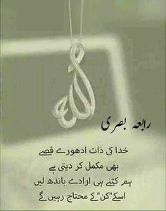 Put pc pc 71 Urdu Quotes Islamic, Sufi Quotes, Islamic Messages, Muslim Quotes, Poetry Quotes, Wisdom Quotes, True Quotes, Deep Quotes, Words Of Hope