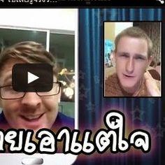 """OKyouLIKEs - """"โอ.เค.ยู.ไลค์"""" : ฝรั่งถาม ฝรั่งตอบ สาวไทยเอาแต่ใจ ใช่เลยรู้จริงวะ - Thailand Only"""