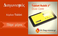 Διαγωνισμός του MyDiagonismoi.gr με δώρο Tablet Turbo-X 7''