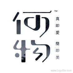 何物空间品牌标志设计 Branding Logo Design, Typo Design, Poster Design, Word Design, Typographic Design, Lettering Design, Typo Logo, Typography Layout, Typography Letters