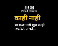 76 Best Marathi Status Images In 2019 Marathi Status Poems Poetry