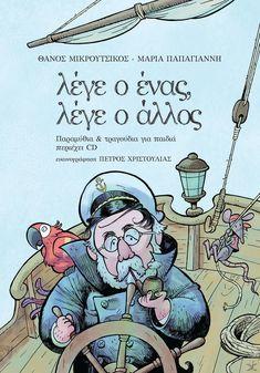 Λέγε Ο Ένας, Λέγε Ο Άλλος (CD & Βιβλίο) - Θάνος Μικρούτσικος, Μαρία Παπαγιάννη | Public CD & βινύλια