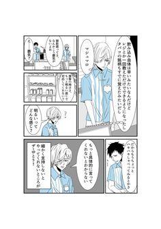 高等遊民(たから ゆと) (@takara_yuto) さんの漫画 | 35作目 | ツイコミ(仮) Playing Cards, Manga, Manga Anime, Game Cards, Squad