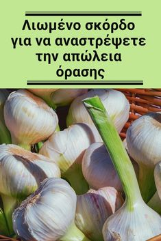 Health Tips, Garlic, Health Fitness, Vegetables, Saints, Food, Onion Soup, Goulash Soup, Potato Soup