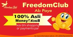 Ab paye 100% asli #maoneyback kisi bhi #Shopping or #Paymant par freedomclub ke sath visit Now: http://www.freedomclub.in/  #BillPayments #MobileRecharge #Gas #DTH #Electricity #Water #Insurance #Financial #Business #insurance #OnlineShopping.