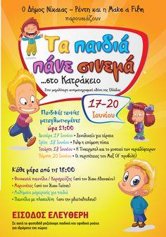 Τα παιδιά πάνε σινεμά …. στο Κατράκειο! How To Remove, How To Make, Keep It Cleaner, Events, Invitations, Film, Children, Movie, Young Children