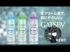 GATSBY鮮奶油泡沫洗顏 系列廣告 15s x 3 (繁中) - YouTube