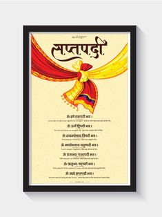 Marriage is a sacred ceremony where the couple takes 7 rounds around the fire. Each round signifies something, Saptapadi Mantra tells us the same. Sanskrit Quotes, Sanskrit Mantra, Sanskrit Tattoo, Vedic Mantras, Hindu Mantras, Hamsa Tattoo, Gita Quotes, Mantra Tattoo, Indian Wedding Invitation Cards