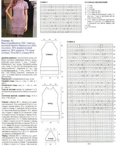 Вязаные платья спицами со схемами. Красивые и не неповторимые модели для настоящих модниц. Платья можно связать как спицами, так и крючком. Это будет зависеть только от вашего желания, хотя пряжи расходуется на вязание крючком больше, чем когда мы вяжем