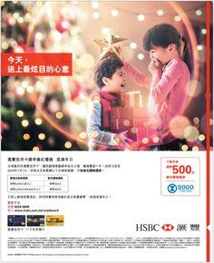 #滙豐 Banks Advertising, Banks Ads, Ad Design, Graphic Design, Banking Industry, Finance Bank, Print Ads, Press Ad, Investing