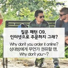 Value Designer~ Crenche, We create & change! English Study, Learn English, Korean Language Learning, Learn Korean, What Happened To You, English Vocabulary, Self Development, Conversation, Motivation