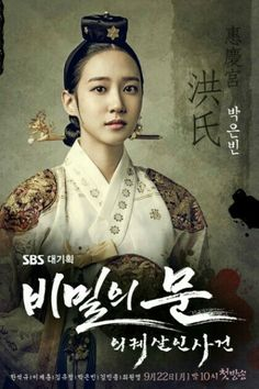 Secret Door (Hangul: 비밀의 문; RR: Bimir-ui mun) is a 2014 South Korean television series starring Han Suk-kyu, Lee Je-hoon, Kim Yoo-jung and Park Eun-bin,Kim. It is aired on SBS. The period drama explores the conflicted and ultimately tragic relationship between King Yeongjo and his son, Yi Sun (Crown Prince Sado). Shrewd Yeongjo wants to strengthen royal power, but passionate and idealistic Sun dreams of equality and a status-free society.