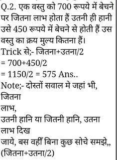gk tricks in hindi gk Gk Knowledge, General Knowledge Facts, Knowledge Quotes, Gernal Knowledge In Hindi, Hindi Language Learning, Math Charts, Hindi Words, Physics And Mathematics, Math Formulas