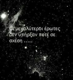 Οι μεγάλοι έρωτες Greek Love Quotes, Book Quotes, Me Quotes, Greek Words, Live Laugh Love, Love You, My Love, Word Porn, True Stories