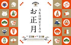 Banner Design, Layout Design, Web Design, Graphic Design, Japanese New Year, New Year Images, Japan Design, New Year Card, Sale Poster