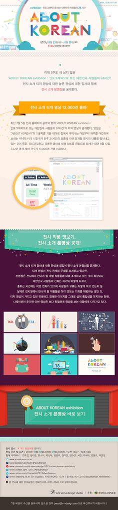 ABOUT KOREAN – #004 네 번째 뉴스레터. 전시 소개 본영상 소개~!!