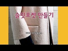 인바이어스 하는 how to make inside Sewing Coat, Hand Sewing, Coat Patterns, Sewing Patterns, Bespoke Tailoring, Sewing Hacks, Sewing Tips, Diy Clothes, Diy Fashion