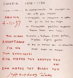 Νίκος Καζαντζάκης :: Ο Καζαντζάκης στο ΙΜΚ :: Ένα σχέδιο του Ν. Χατζηκυριάκου-Γκίκα