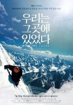 We Were There Movie Poster 2012 Hak-jae Yoo, Sung-dae Cho, Dong-kwan Kim