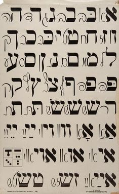 Broadside – Alphabet Table, For Learning Yiddish – Workmen's Circle, 1947 – Well come To My Web Site come Here Brom Hebrew Cursive, Learn Hebrew Alphabet, Hebrew Writing, Hebrew Words, Arte Judaica, Learning A Second Language, Learning Spanish, Hebrew School, Word Study