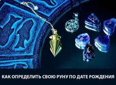 Norse Runes, Fairy Tales, Mandala, Pendant Necklace, Drop Earrings, Knitting, Jewelry, Virgo, Advice