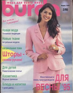 BURDA MODEN 1995 2 Trends, 1990s, Vintage Fashion, Magazine, Sewing, Womens Fashion, Coats, Jackets, Inspiration