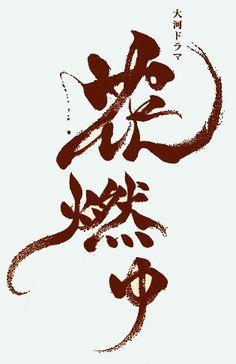 【楽天市場】大河ドラマ 花燃ゆ ~杉文 橙の花の香りのお線香~ ■線香■ ■カメヤマ■:三好佛具店