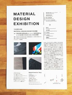 MATERIAL DESIGN EXHIBITION                                                                                                                                                                                 もっと見る