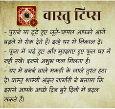 Sanskrit Quotes, Sanskrit Mantra, Vedic Mantras, Hindu Mantras, Bangla Love Quotes, Hindu Rituals, Good Thoughts Quotes, Devotional Quotes, Reiki Symbols