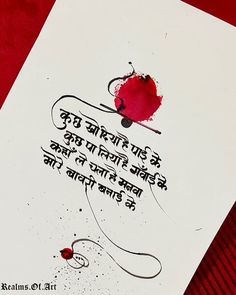 Marathi Calligraphy, Calligraphy Quotes, Calligraphy Alphabet, Morning Inspirational Quotes, Good Morning Quotes, Desi Hindi, Marathi Poems, Poetry Hindi, Good Thoughts Quotes