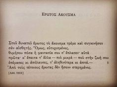 """Ο Καβάφης είχε κατατάξει το ποίημα αυτό στον φάκελο """"Πάθη"""". #Καβάφης #ποίηση #ποίημα #cavafy #konstantinoskavafis #kavafis #poetry #greekliterature #greekpoems #greekpoetry #greeklanguage Poetry, Notes, Thoughts, Reading, Report Cards, Notebook, Reading Books, Poetry Books, Poem"""
