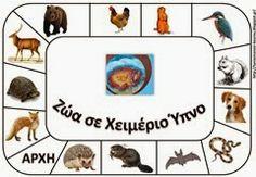 παι12 Animals That Hibernate, Winter Activities, In Kindergarten, Diy Crafts, Seasons, Education, School, Christmas, Xmas