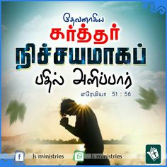 Bible Words In Tamil, Bible Words Images, Tamil Bible, Jesus Quotes, Bible Quotes, Bible Verses, Peace Bible Verse, Powerful Words, Christ